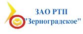 ЗАО РТП Зерноградское